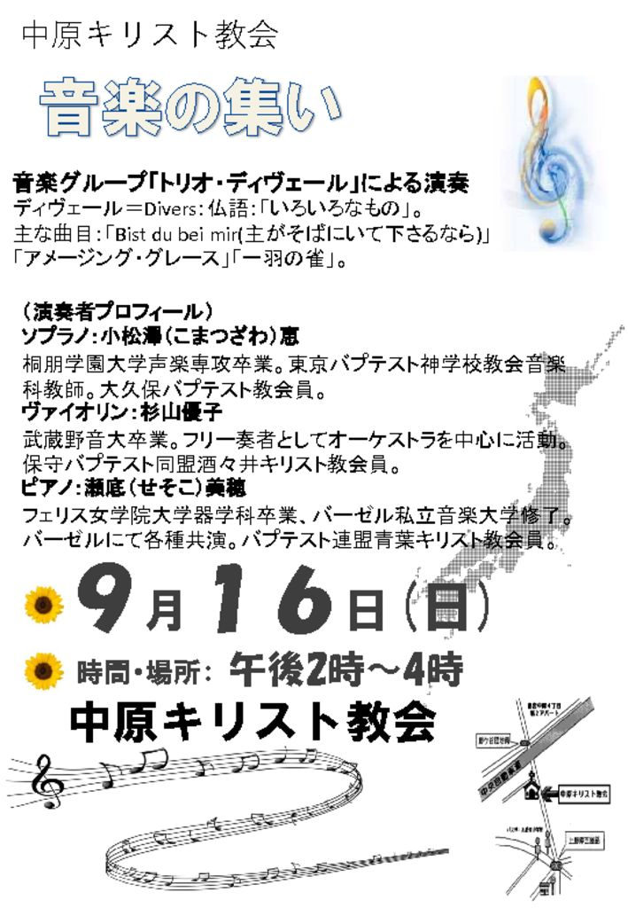 20180916 「音楽の集い」ちらし・ポスターのサムネイル