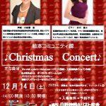 20191214絵本コミュニティ館クリスマス音楽会ポスター4のサムネイル